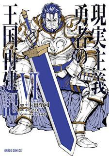 Genjitsu Shugi Yusha no Okoku Saikenki (現実主義勇者の王国再建記 ) 01-06