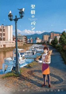 Masaki no Pan (聖樹のパン) 01-10