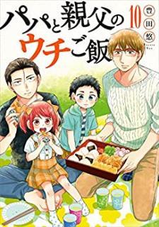 Papa to Oyaji no Uchi Gohan (パパと親父のウチご飯) 01-10