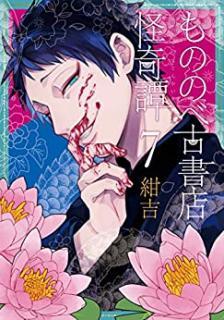 Mononobe Koshoten Kaikitan (もののべ古書店怪奇譚 ) 01-07