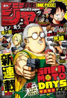 Weekly Shonen Jump 2020-51 (週刊少年ジャンプ 2020年51号)
