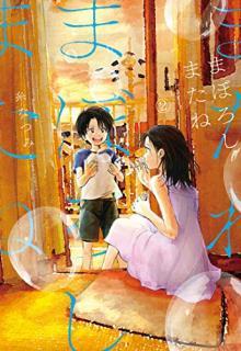 Maboroshi Matane (まぼろしまたね) 01-02