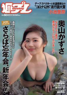 Weekly Playboy 2020-50 (週刊プレイボーイ 2020年50号)