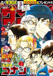 Weekly Shonen Sunday 2021-01 (週刊少年サンデー 2021年01号)
