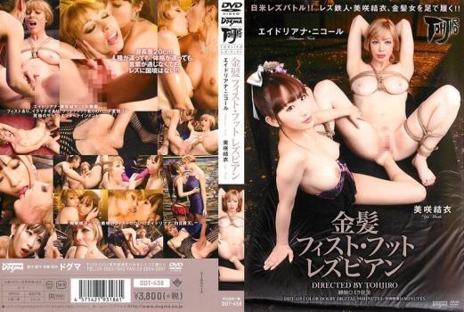 [DDT-458] 金髪フィスト・フットレズビアン エイドリアナ・ニコール … Yui Misaki 2 Fist ドグマ 2014/05/19 Kiss 98分 Adrianna Nicole