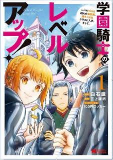 Gakuen Kishi no Reberu Appu Reberu Sengoe no Tenshosha Ochikobore Kurasu ni Nyugaku Soshite (学園騎士のレベルアップ!レベル1000超えの転生者、落ちこぼれクラスに入学。そして、) 01