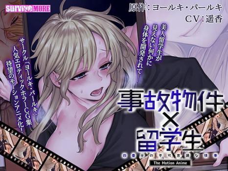 事故物件x留学生 ~四畳半の不可思議な情事~ The Motion Anime