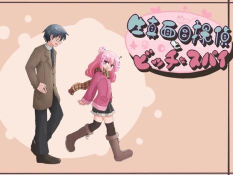 (同人ゲーム) [200803][Comic☆たぬき] 生真面目探偵とビッチなスパイ[RJ295833]