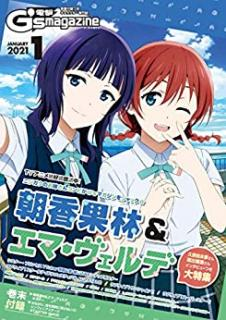 Gs magazine 2021-02 (電撃G's magazine 2021年02月号)