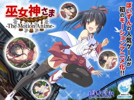 [201030][WORLDPG ANIMATION]  巫女神さま -The Motion Anime-  [RJ305820]