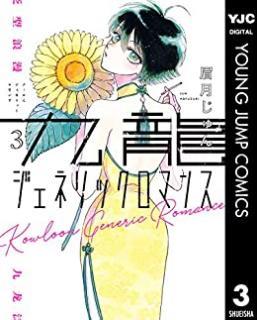 Kuron Jenerikku Romansu (九龍ジェネリックロマンス) 01-03
