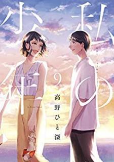Watakushi no Shonen (私の少年) 01-09