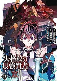 [Novel] Shikkakumon no Saikyo KenjaSekai Saikyo no Kenja ga Sarani Tsuyokunaru Tameni Tensei Shimashita (失格紋の最強賢者 ~世界最強の賢者が更に強くなるために転生しました~) 01-14