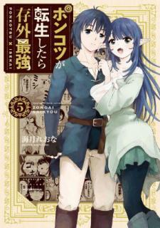 Ponkotsu ga Tensei Shitara Zongai Saikyo (ポンコツが転生したら存外最強) 01-05