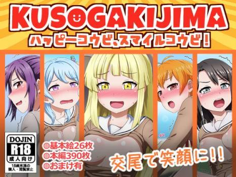 [しぶぶしぶぶし] KUSOGAKI島ハッピーコウビ、スマイルコウビ (BanG Dream!) [RJ307125]