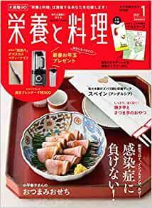 Eiyo to Ryori 2021-01 (栄養と料理 2021年01月号)
