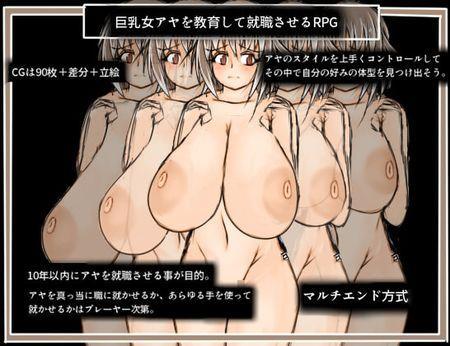 [201114][適当] 巨乳女アヤを教育して就職させるRPG (Ver1.13) [RJ303292]