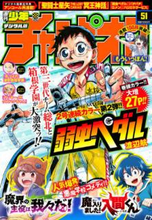 Weekly Shonen Champion 2020-51 (週刊少年チャンピオン 2020年51号)