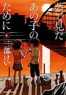 Yume de Mita Ano Ko no Tame ni (夢で見たあの子のために) 01-04
