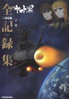 Uchu Senkan Yamato Ninizeroni ai no Senshitachi Zenkirokushu Setteihen Konpurito Wakusu (宇宙戦艦ヤマト2202 愛の戦士たち -全記録集- 設定編 上下巻) 01-02