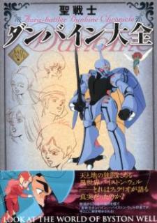 Seisenshidanbain (聖戦士ダンバイン) 1-4