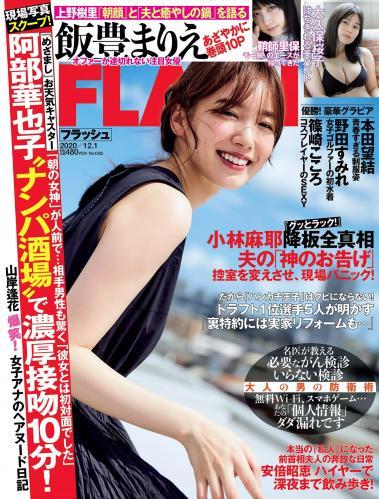 [雑誌] FLASH 2020年12月01日号