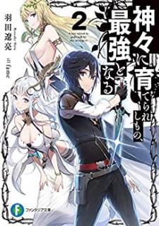 [Novel] Kamigami ni Sodaterareshi Mono Saikyo to Naru (神々に育てられしもの、最強となる) 01-02