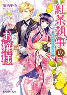 [Novel] Kocha Shitsuji no Ojosama koi ga Hajimaru Ippaime (紅茶執事のお嬢様 恋がはじまる一杯目)