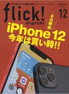 flick! digital (フリックデジタル) 2020年12月